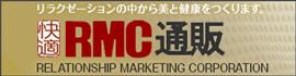 RMC通販